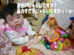 あかちゃん~!.jpg